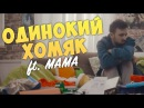 ОТДЕЛЬНЫЕ ПРИПЕВЫ МАМЫ! ОДИНОКИЙ ХОМЯК - Юджин Сагаз ft. МАМА Eugene Sagaz