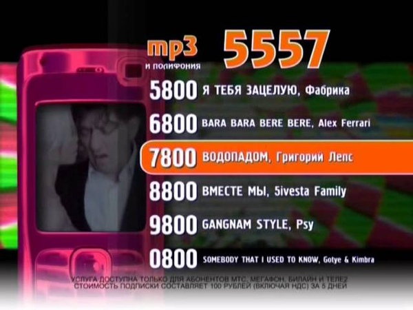 Реклама на BRIDGE TV лето 2013