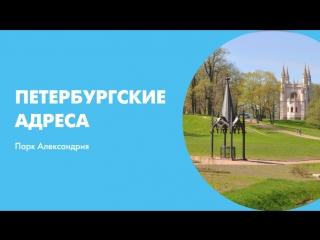 Петербургские адреса Парк Александрия