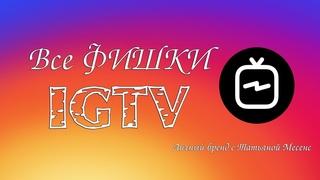 IGTV на смену YouTube. Как загрузить видео в IGTV. Фишки IGTV . IGTV в instagram