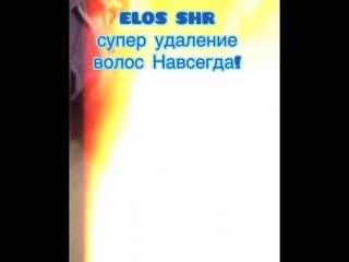ELOS SHR-супер Удаление волос НАВСЕГДА!