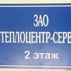 """ЗАО """"Теплоцентр-сервис"""""""