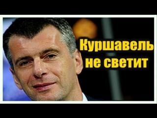 Прохоров первый  на Кипре заморозили 23 счета российского миллиардера