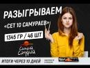 Розыгрыш сета 10 Самураев в сообществе ЧП [В] Нижневартовске.