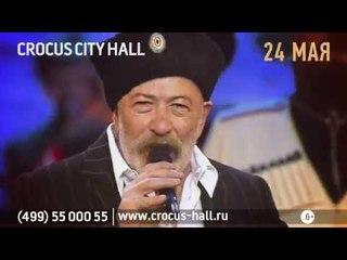 Александр Розенбаум с программой Неформат 24 мая в Crocus City Hall