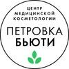 «Петровка-Бьюти» - Косметология в Москве