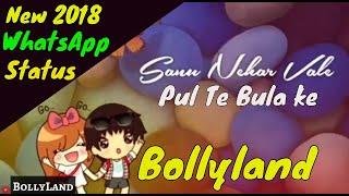 Love Status 💕 || Nehar Wale Pul Te Bula ke || Romantic WhatsApp Status Videos || ( Bollyland ) 2018