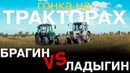 Гонка на тракторах Кирилл Ладыгин против Дмитрия Брагина