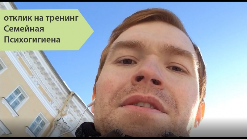 Отклик Артема Лелекина на 7-й вебинар тренинга Семейная Психогигиена, 4 поток