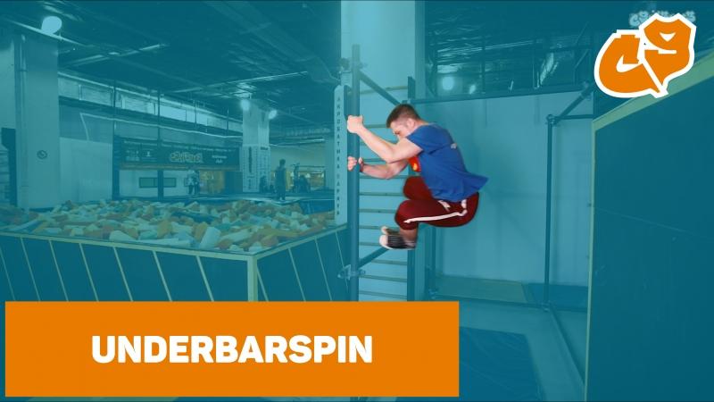 Как сделать Underbar spin Паркур