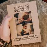 Книга «миндальное печенье и дядя ваня по-берлински» Алексея Федяева