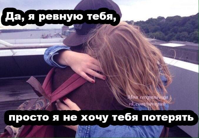 Картинки я ревную тебя любимая