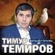 Тимур Темиров, Сосо Павлиашвили - Время московское