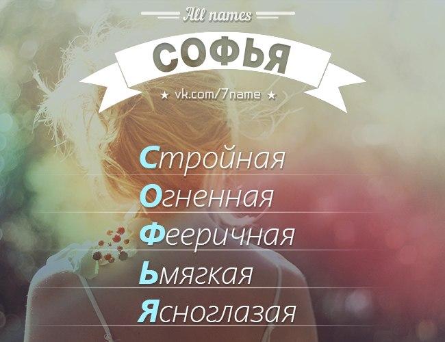 картинки на тему имя софья