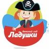 Частный детский сад «Ладушки» | Липецк