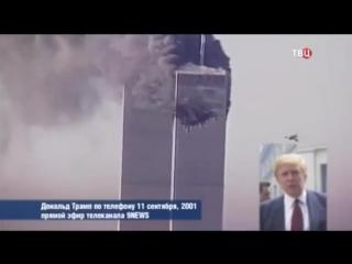 Прорвалась правда! Трамп Взрыв башен близнецов устроили спецслужбы США