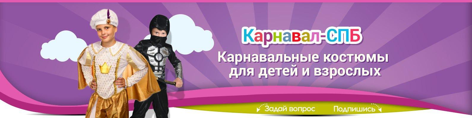 Карнавал-СПб - Карнавальные костюмы  531a7993ffb39
