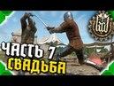 Kingdom Come Deliverance Прохождение на Русском языке - Kingdom Come Deliverance Первый Взгляд №7