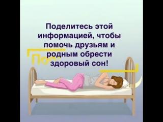 Здорового вам сна