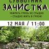 Зачистка в Новосибирске!