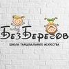 БезБерегов - школа танцевального искусства