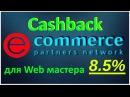 Заработок 8 5% с ePN Cashback для Web Мастеров на AliExpress Детальный видео курс