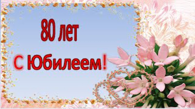 Поздравление с 80ти летием бабушке