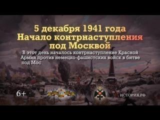 5 декабря - День воинской славы России. Начало контрнаступления под Москвой  (5 декабря 1941 г.)