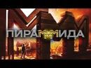 ПираМММида Смотреть фильм