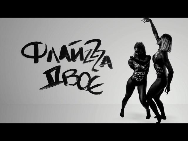 ФлайzZzа Двоє FlyzZza Two'2017