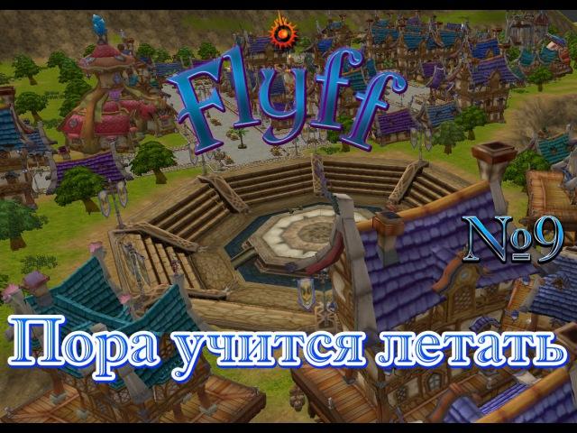 FlyForFun 9 серия Ай билиф ай кэн флай