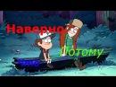 Диппер и Венди - Наверно потому что Время и Стекло