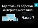 Создание интернет-магазина 7 Блок Акции и форма обратной связи. Адаптивная верстка сайта.