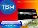 Регистрация в TBM 3.0 и работа без вложений.