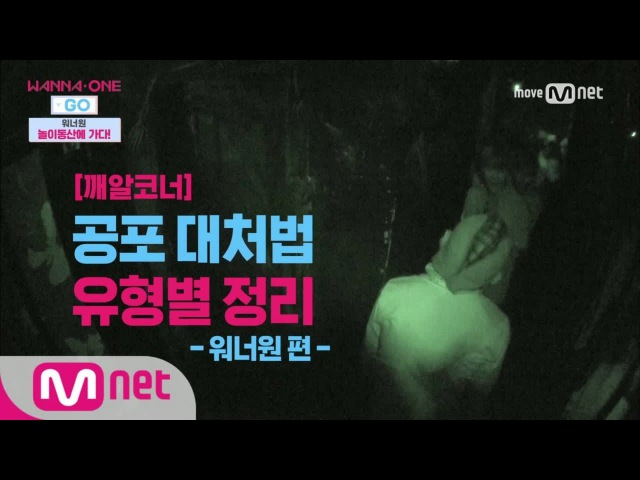 Wanna One Go [2화] 공포 대처법 유형별 정리 -워너원 편- 170810 EP.2