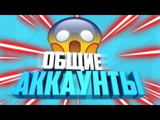 СУПЕР МЕГА 2 ОБЩИХ АККАУНТА // FANTOX PLAY