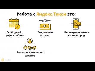 Работа с Яндекс.Такси