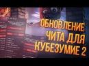 САМЫЙ ЖЕСТОКИЙ ЧИТ НА КУБЕЗУМИЕ 2 (2017) ВЗЛОМ KBZ II