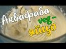 Аквафаба — натуральный заменитель яиц | Рецепт дня