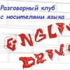 """ЯЗЫКОВОЙ КЛУБ """"English Drive"""" с носителями языка"""