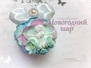 Новогодний шар Ёлочные украшения своими руками Скрапбукинг