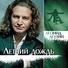 Леонид Агутин - Не унывай!