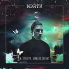 Мэйти feat. Тати - Клофелин (feat. Тати)