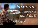 Ремонт квартиры под ключ в Красноярске своими руками Хрущевка 2 комнаты отделка квартир ванной