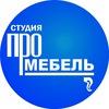 Кухни в Омске - ПРОмебель