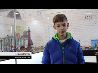 "Музей лего (корреспондент школы ""Кадр"" Елизавета Морозова)"