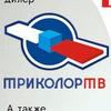 Триколор ТВ в Ярославле и Ярославской области