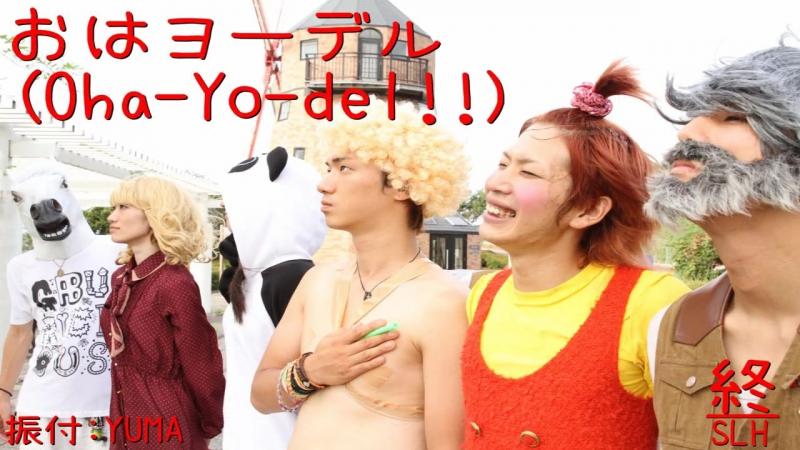 【SLH】おはヨーデル(Oha-Yo-del!!)踊ってみた【ビデオコンテ応募】 sm21701884