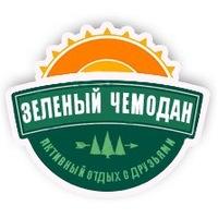 Логотип Зеленый Чемодан/ RostovTrip