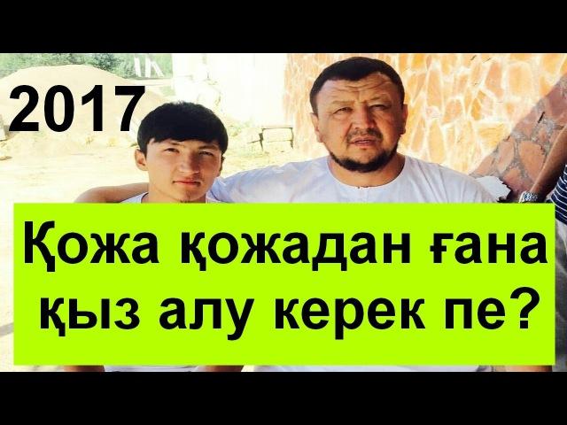 Қожа қожадан ғана қыз алу керек пе \ Абдугаппар Сманов 2017